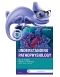 Elsevier Adaptive Quizzing for Understanding Pathophysiology, 6th Edition